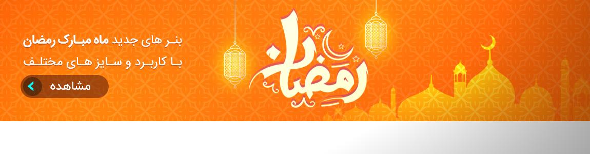 بنر های ماه رمضان
