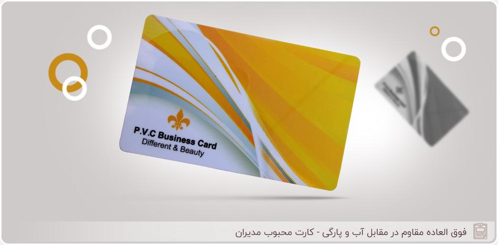 کارت ویزیت pvc 750 میکرون