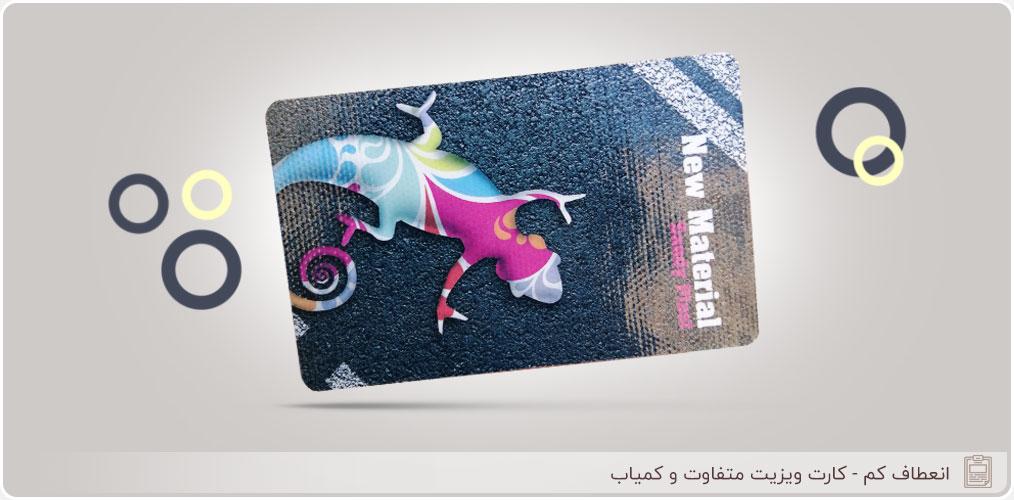 کارت ویزیت سندی پلاست