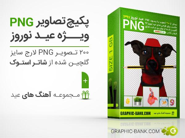 مجموعه تصاویر PNG عید نوروز