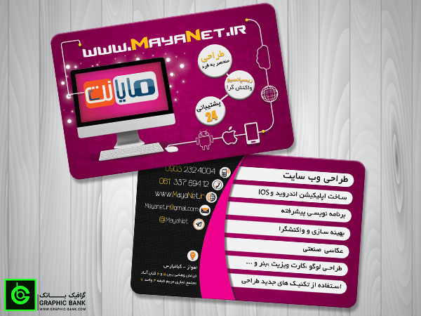 کارت ویزیت شرکت طراحی وب سایت