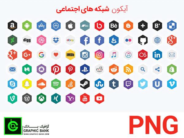 ایکون شبکه های اجتماعی طرح شش ضلعی