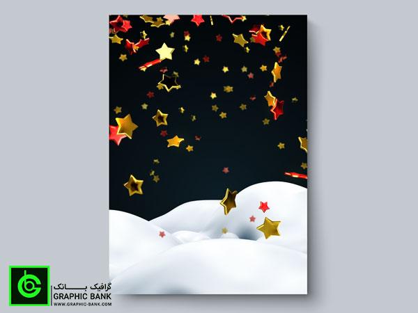 بکراند جشن زمستانی