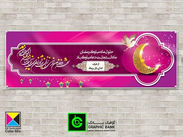 دانلود طرح بنر ماه مبارک رمضان