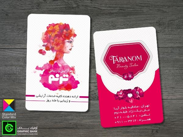 دانلود طرح کارت ویزیت آرایشگاه زنانه