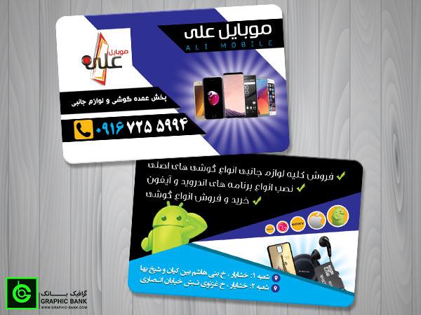 دانلود طرح کارت ویزیت تعمیرات موبایل