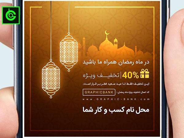 طرح بنر وب تخفیف ویژه ماه رمضان