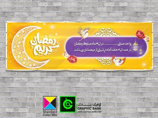 طرح بنر ویژه ماه رمضان