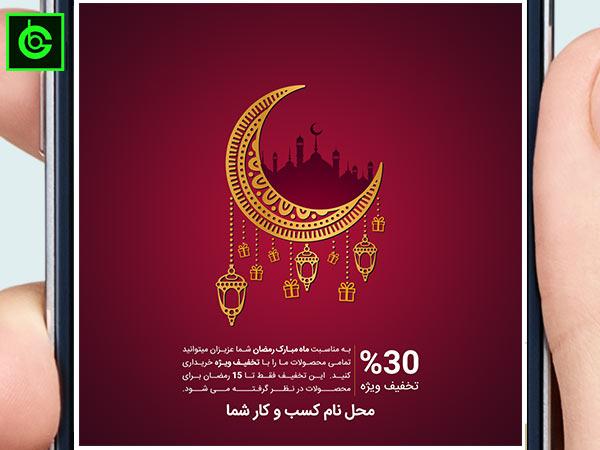 طرح تخفیف ویژه ماه مبارک رمضان
