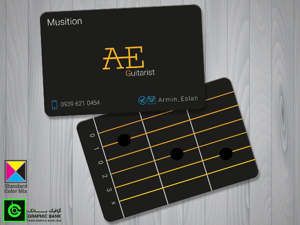 طرح کارت ویزیت آموزش گیتار