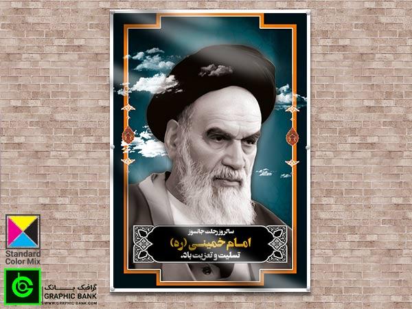 دانلود طرح بنر سالگرد رحلت امام خمینی