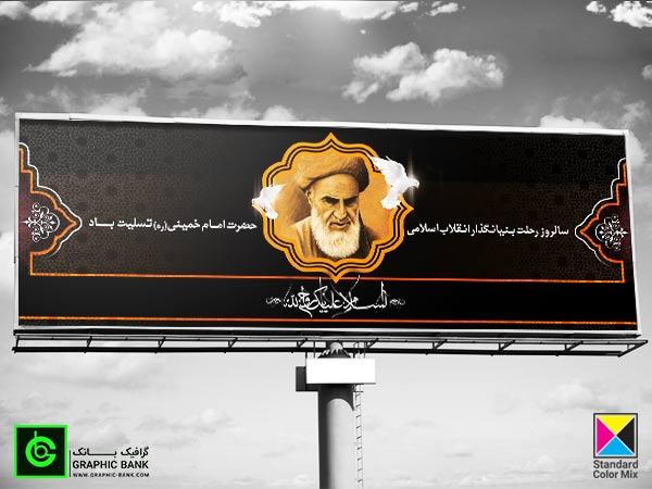 طرح بنر سالگرد رحلت امام خمینی