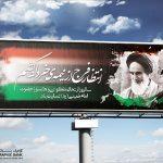 طرح بیلبورد وفات امام خمینی