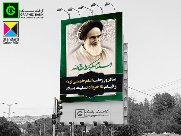 طرح بیلبورد رحلت امام خمینی
