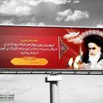 بنر تسلیت وفات امام خمینی
