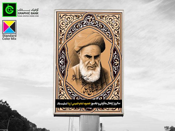 دانلود طرح بنر وفات امام خمینی