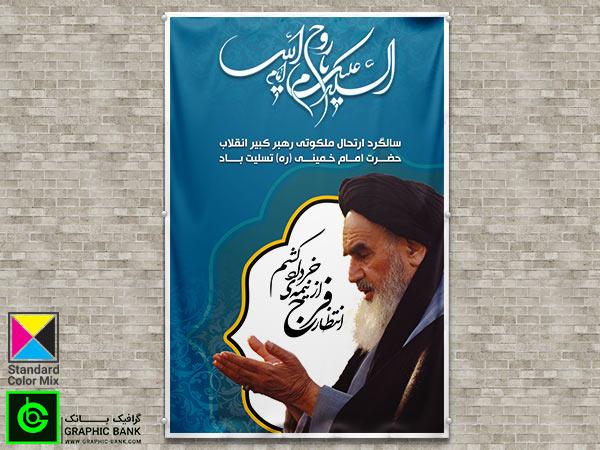 بنر وفات امام خمینی