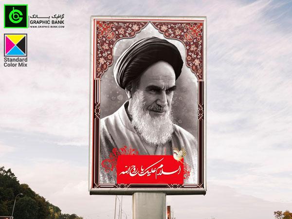 دانلود بنر رحلت امام خمینی
