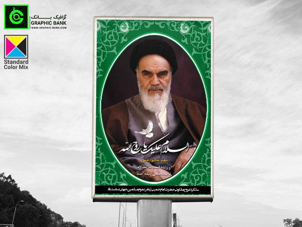 بنر با موضوع رحلت امام خمینی