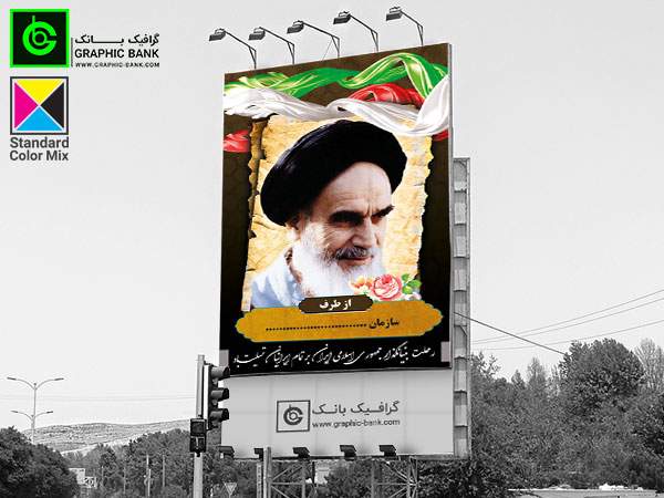 طرح بنر سالروز رحلت امام خمینی