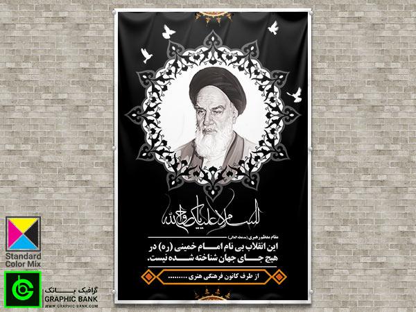 طرح بنر وفات امام خمینی