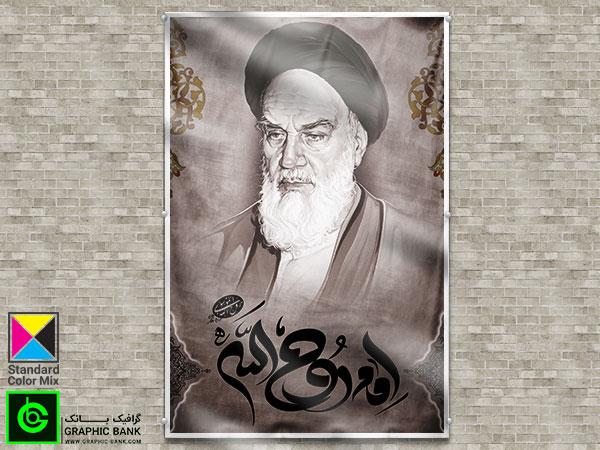دانلود طرح بنر رحلت امام خمینی