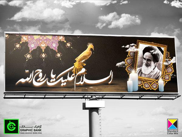 طرح بنر رحلت امام خمینی