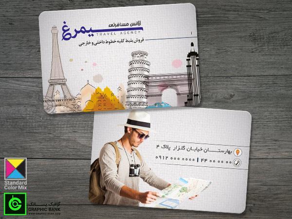 طرح زیبا کارت ویزیت آژانس مسافرتی