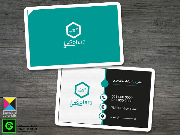 طرح مدرن کارت ویزیت آژانس مسافرتی