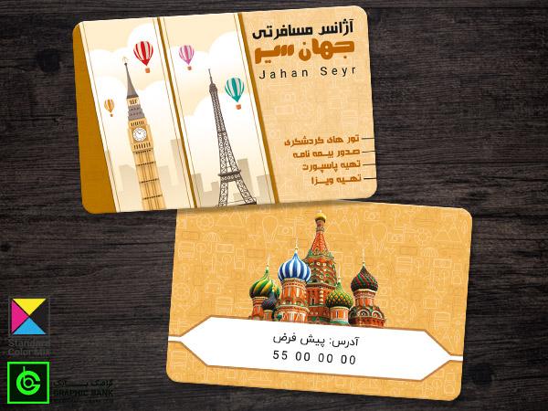 طرح کارت ویزیت برای آژانس مسافرتی