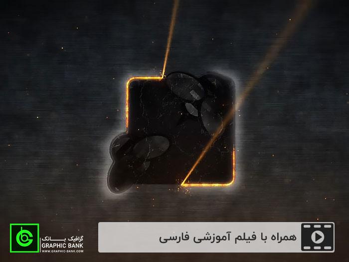 پروژه افتر افکت نمایش لوگو با لیزر صنعتی