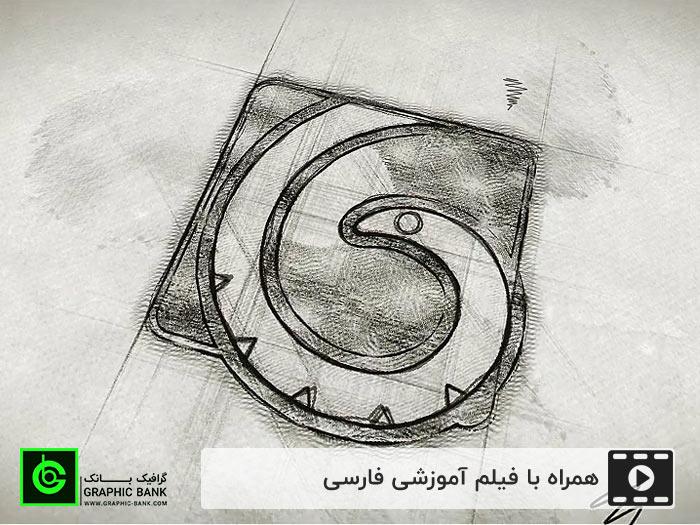 اینترو لوگو با سیاه قلم و آبرنگ