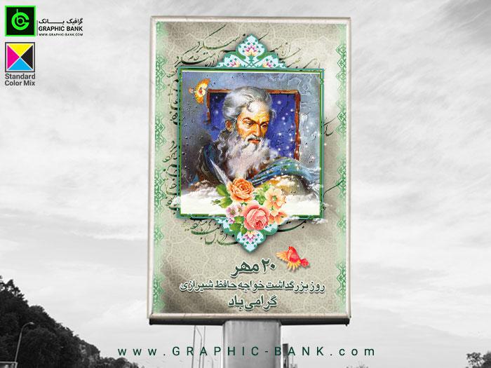 بنر روز بزرگداشت حافظ