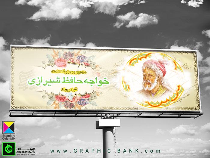 psd بنر روز بزرگداشت حافظ