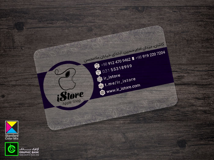 کارت ویزیت تعمیراتی موبایل