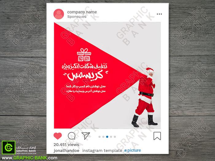 بنر وب تبریک کریسمس و تخفیف محصولات