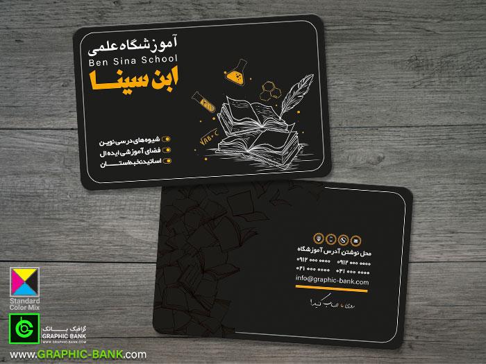کارت ویزیت آموزشگاه