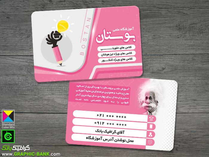 دانلود کارت ویزیت آموزشگاه