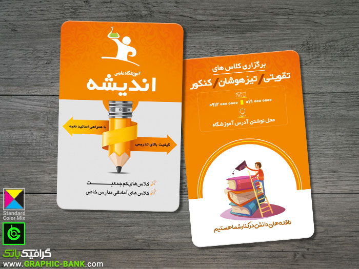 طرح لایه باز کارت ویزیت آموزشگاه