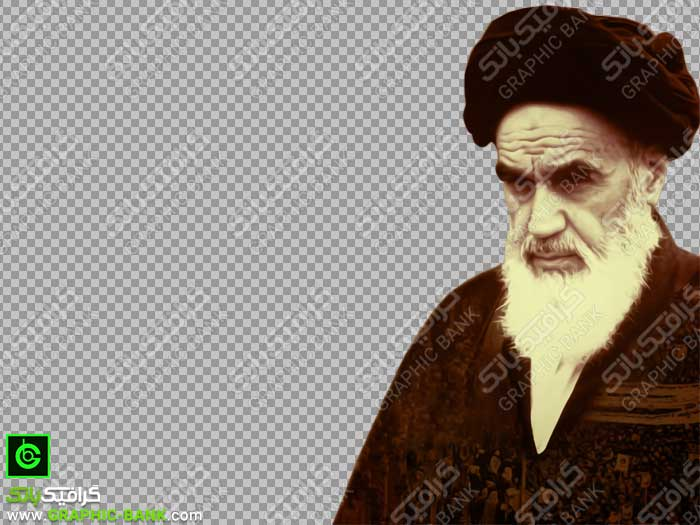 تصویر بدون پس زمینه امام خمینی (ره)
