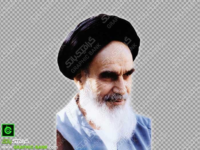 تصویر بدون پس زمینه امام خمینی