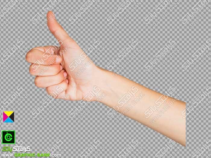 تصویر png دست در حالت لایک