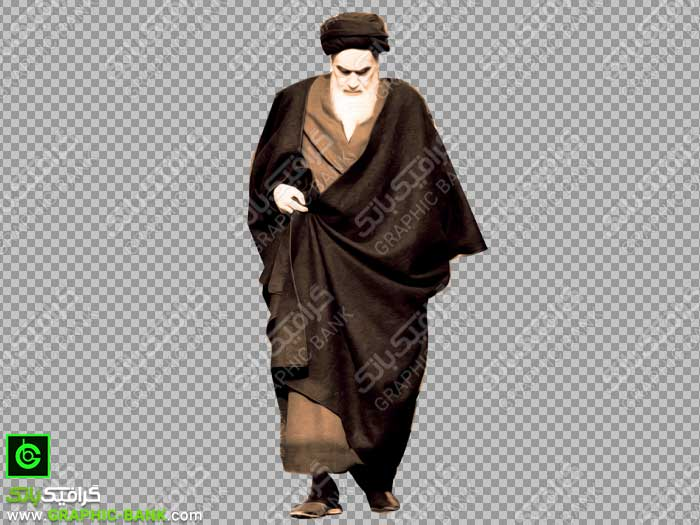 عکس بدون پس زمینه امام خمینی