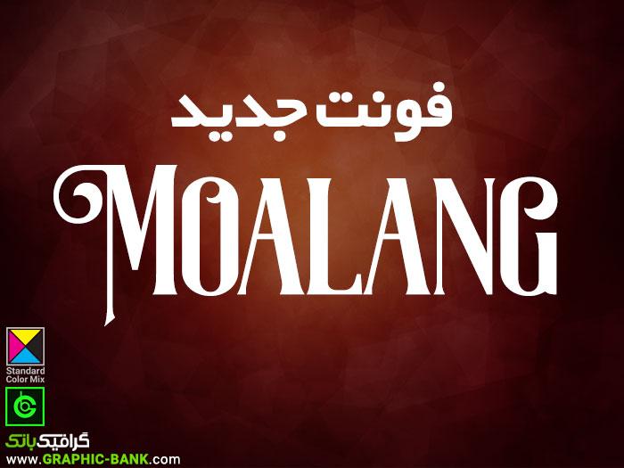 فونت Moalang X