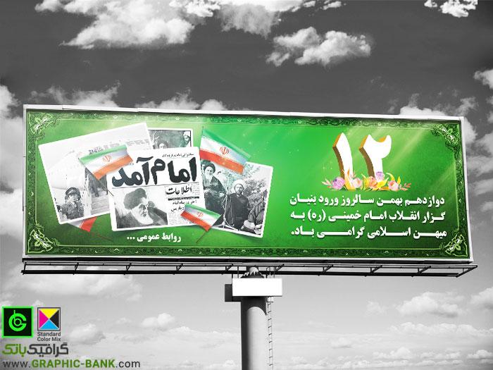 دانلود بنر 12 بهمن
