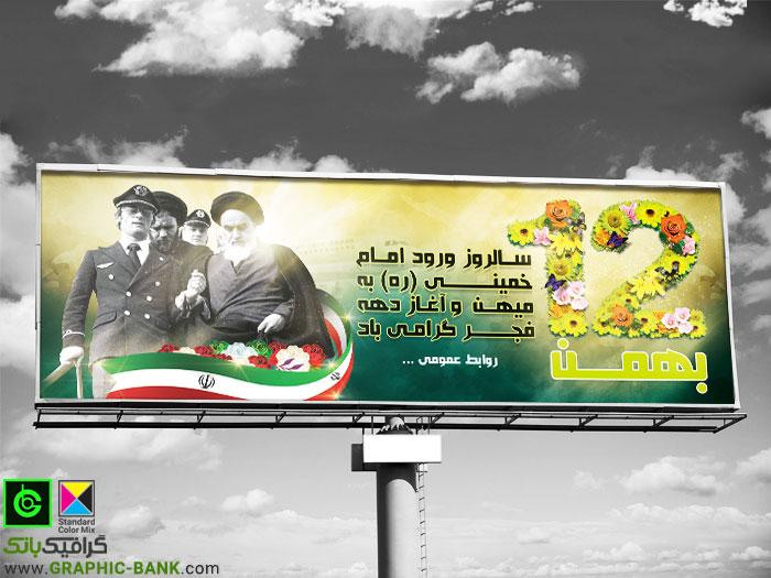 بنر ورود امام 12 بهمن