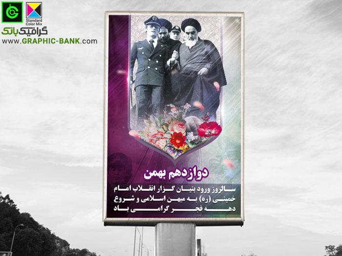 دانلود طرح بنر 12 بهمن