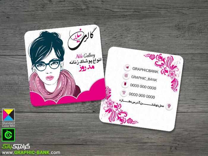 کارت ویزیت پوشاک زنانه مربعی