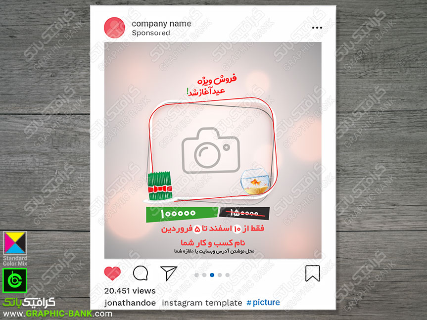 طرح بنر وب عید نوروز