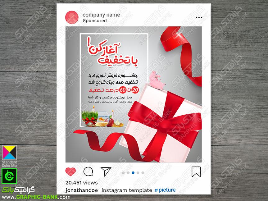 طرح لایه باز عید نوروز